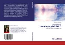 Bookcover of Эстетика ТРАНСЦЕНДЕНТНОГО