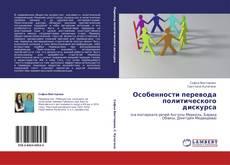 Bookcover of Особенности перевода политического дискурса