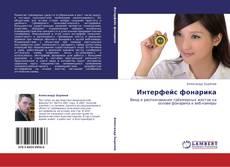 Buchcover von Интерфейс фонарика