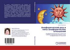 Capa do livro de Анафорический род и типы анафорических отношений
