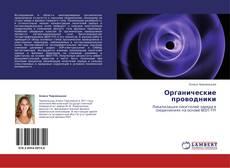Органические проводники kitap kapağı