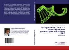 Bookcover of Экспрессия СС- и СХС-хемокинов и их  рецепторов  у больных ИБС