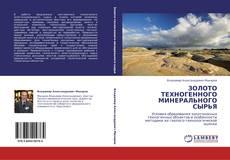 Bookcover of ЗОЛОТО ТЕХНОГЕННОГО МИНЕРАЛЬНОГО СЫРЬЯ