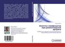 Обложка Апоптоз лимфоцитов при ревматоидном артрите