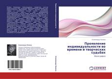Bookcover of Проявление индивидуальности во времени и творческих судьбах