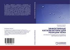 Buchcover von ЭФФЕКТИВНЫЕ КАТАЛИЗАТОРЫ ДЛЯ РЕАКЦИИ ХЕКА