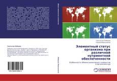 Capa do livro de Элементный статус организма при различной нутриентной обеспеченности