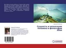 Bookcover of Сущность и назначение человека в философии Абая