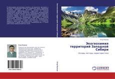 Portada del libro de Экогеохимия территорий Западной Сибири