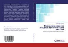 Portada del libro de Позиционирование имиджа политического деятеля