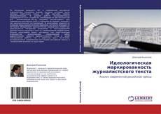 Bookcover of Идеологическая маркированность журналистского текста