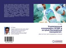 Capa do livro de Ущемленный конкремент БСДК и острый билиарный панкреатит.