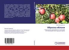 Bookcover of Обрезка яблони