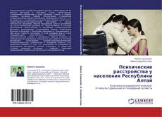 Bookcover of Психические расстройства у населения Республики Алтай