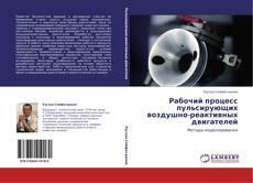 Bookcover of Рабочий процесс пульсирующих воздушно-реактивных двигателей