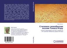 Bookcover of Стилевое своеобразие поэзии Томаса Кэру