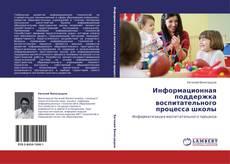 Capa do livro de Информационная поддержка воспитательного процесса школы