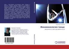 Bookcover of Феноменология танца: