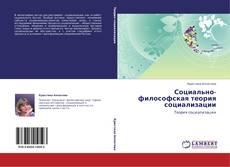 Bookcover of Социально-философская теория социализации