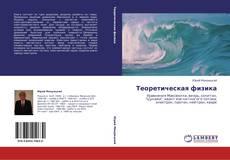 Buchcover von Теоретическая физика