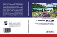 Copertina di Затерянные миры и их обитатели