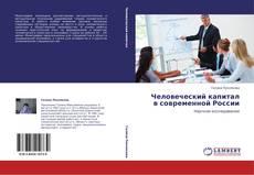 Copertina di Человеческий капитал в современной России
