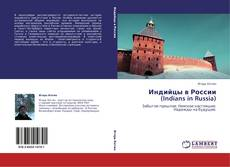 Bookcover of Индийцы в России (Indians in Russia)