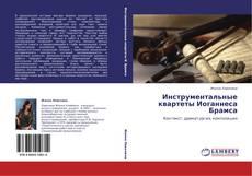 Portada del libro de Инструментальные квартеты Иоганнеса Брамса