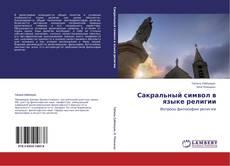 Capa do livro de Сакральный символ в языке религии