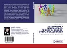 Buchcover von ПОДГОТОВКА МЕНЕДЖЕРОВ-ПРОФЕССИОНАЛОВ СФЕРЫ ОБРАЗОВАНИЯ