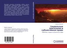 Cоциальные притязания и субъективное право kitap kapağı