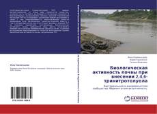 Copertina di Биологическая активность почвы при внесении 2,4,6-тринитротолуола