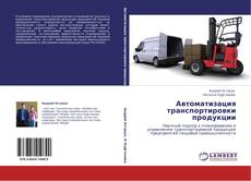 Borítókép a  Автоматизация транспортировки продукции - hoz