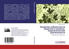 Развитие субъектности педагога в эколого-педагогической деятельности kitap kapağı