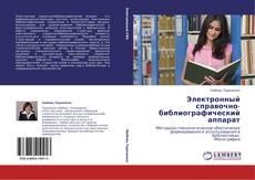 Couverture de Электронный справочно-библиографический аппарат
