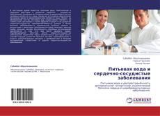 Bookcover of Питьевая вода и сердечно-сосудистые заболевания