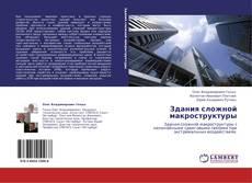 Bookcover of Здания сложной макроструктуры