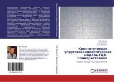 Bookcover of Конститутивная упруговязкопластическая модель ГЦК-поликристаллов