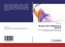 Bookcover of Искусство любовного транса