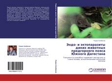 Capa do livro de Эндо- и эктопаразиты диких животных предгорного пояса Южного Дагестана
