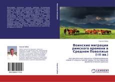 Воинские миграции римского времени в Среднем Поволжье (I-III вв.) kitap kapağı