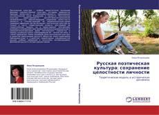 Couverture de Русская поэтическая культура: сохранение целостности личности