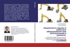 Bookcover of Надёжность машин и рабочего оборудования при эксплуатации и ремонте.