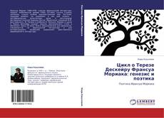 Capa do livro de Цикл о Терезе Дескейру Франсуа Мориака: генезис и поэтика