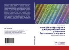 Bookcover of Функции операторов и дифференциальные уравнения бесконечного порядка