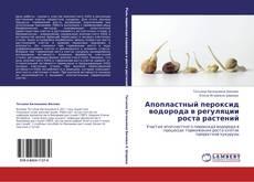 Bookcover of Апопластный пероксид водорода в регуляции роста растений
