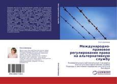 Copertina di Международно-правовое регулирование права на альтернативную службу