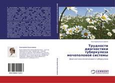 Bookcover of Трудности диагностики туберкулеза мочеполовой системы