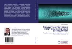 Bookcover of Кондуктометрические погружные вихревые расходомеры