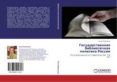 Государственная библиотечная политика России的封面